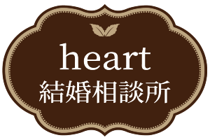 heart結婚相談所